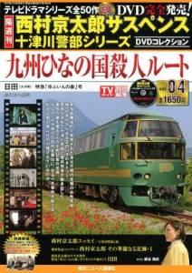 西村京太郎十津川警部シリDVDコレクション 4号