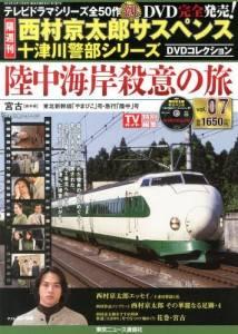 西村京太郎十津川警部シリDVDコレクション 7号