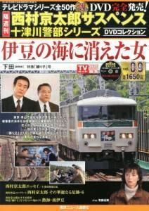 西村京太郎十津川警部シリDVDコレクション 9号