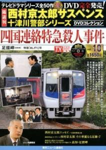 西村京太郎十津川警部シリDVDコレクション 10号
