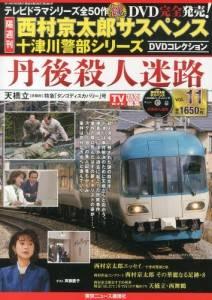 西村京太郎十津川警部シリDVDコレクション 11号