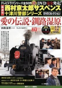西村京太郎十津川警部シリDVDコレクション 12号