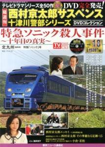 西村京太郎十津川警部シリDVDコレクション 18号