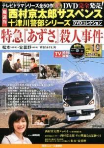 西村京太郎十津川警部シリDVDコレクション 19号