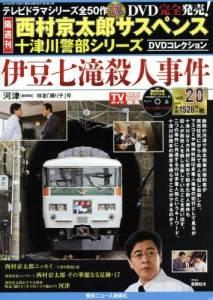 西村京太郎十津川警部シリDVDコレクション 20号