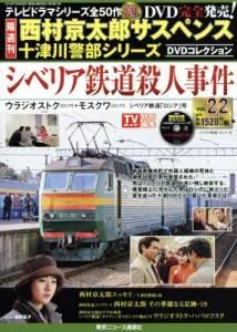 西村京太郎十津川警部シリDVDコレクション 22号