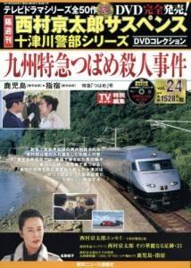 西村京太郎十津川警部シリDVDコレクション 24号