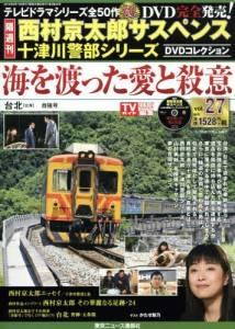西村京太郎十津川警部シリDVDコレクション 27号