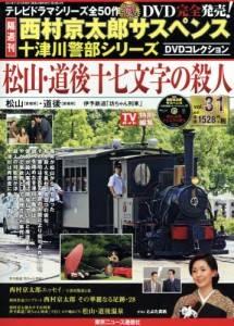西村京太郎十津川警部シリDVDコレクション 31号