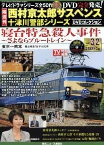 西村京太郎十津川警部シリDVDコレクション 32号
