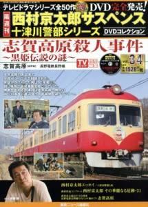 西村京太郎十津川警部シリDVDコレクション 34号
