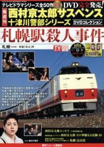 西村京太郎十津川警部シリDVDコレクション 36号