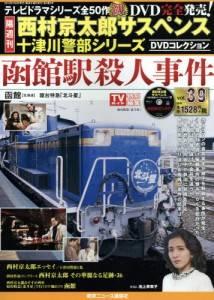 西村京太郎十津川警部シリDVDコレクション 39号