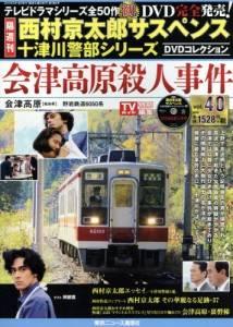 西村京太郎十津川警部シリDVDコレクション 40号