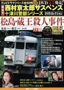 西村京太郎十津川警部シリDVDコレクション 44号