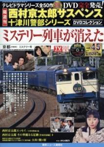 西村京太郎十津川警部シリDVDコレクション 45号