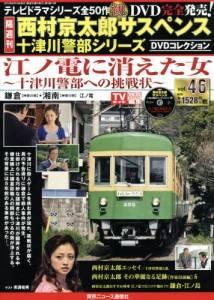 西村京太郎十津川警部シリDVDコレクション 46号