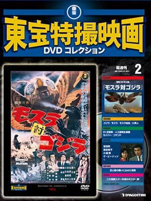 東宝特撮映画 DVDコレクション 002号