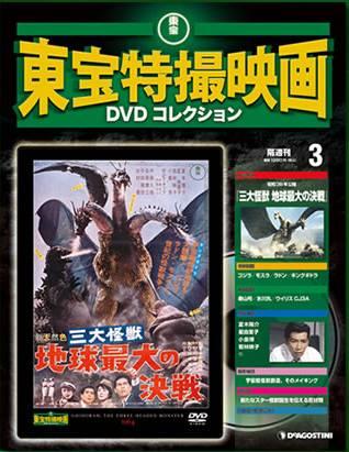 東宝特撮映画 DVDコレクション 003号
