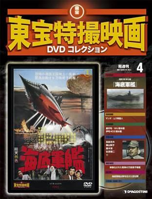 東宝特撮映画 DVDコレクション 004号