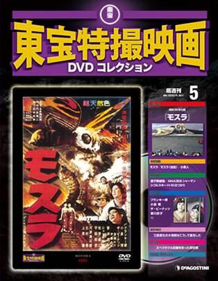 東宝特撮映画 DVDコレクション 005号