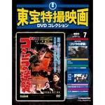 東宝特撮映画 DVDコレクション 007号