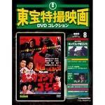 東宝特撮映画 DVDコレクション 008号
