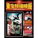東宝特撮映画 DVDコレクション 009号