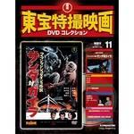 東宝特撮映画 DVDコレクション 011号