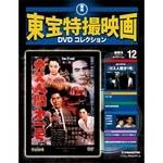 東宝特撮映画 DVDコレクション 012号