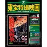 東宝特撮映画 DVDコレクション 013号