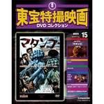 東宝特撮映画 DVDコレクション 015号