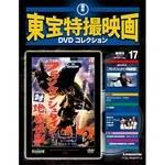 東宝特撮映画 DVDコレクション 017号