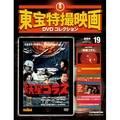 東宝特撮映画 DVDコレクション 019号
