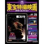 東宝特撮映画 DVDコレクション 025号