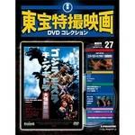 東宝特撮映画 DVDコレクション 027号