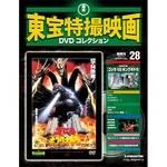 東宝特撮映画 DVDコレクション 028号