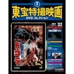 東宝特撮映画 DVDコレクション 032号