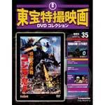 東宝特撮映画 DVDコレクション 035号