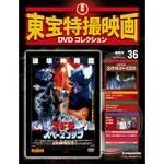 東宝特撮映画 DVDコレクション 036号
