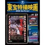 東宝特撮映画 DVDコレクション 037号