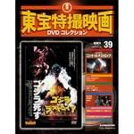 東宝特撮映画 DVDコレクション 039号