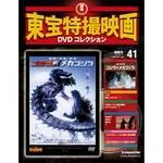 東宝特撮映画 DVDコレクション 041号