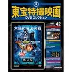 東宝特撮映画 DVDコレクション 042号