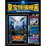 東宝特撮映画 DVDコレクション 047号