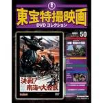 東宝特撮映画 DVDコレクション 050号