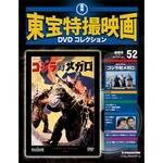 東宝特撮映画 DVDコレクション 052号