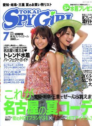 東海スパイガール SPY GIRL 05/07