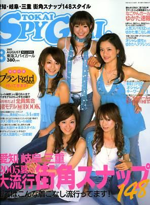 東海スパイガール SPY GIRL 05/08