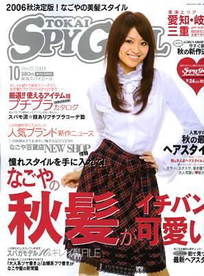 東海スパイガール SPY GIRL 06/10